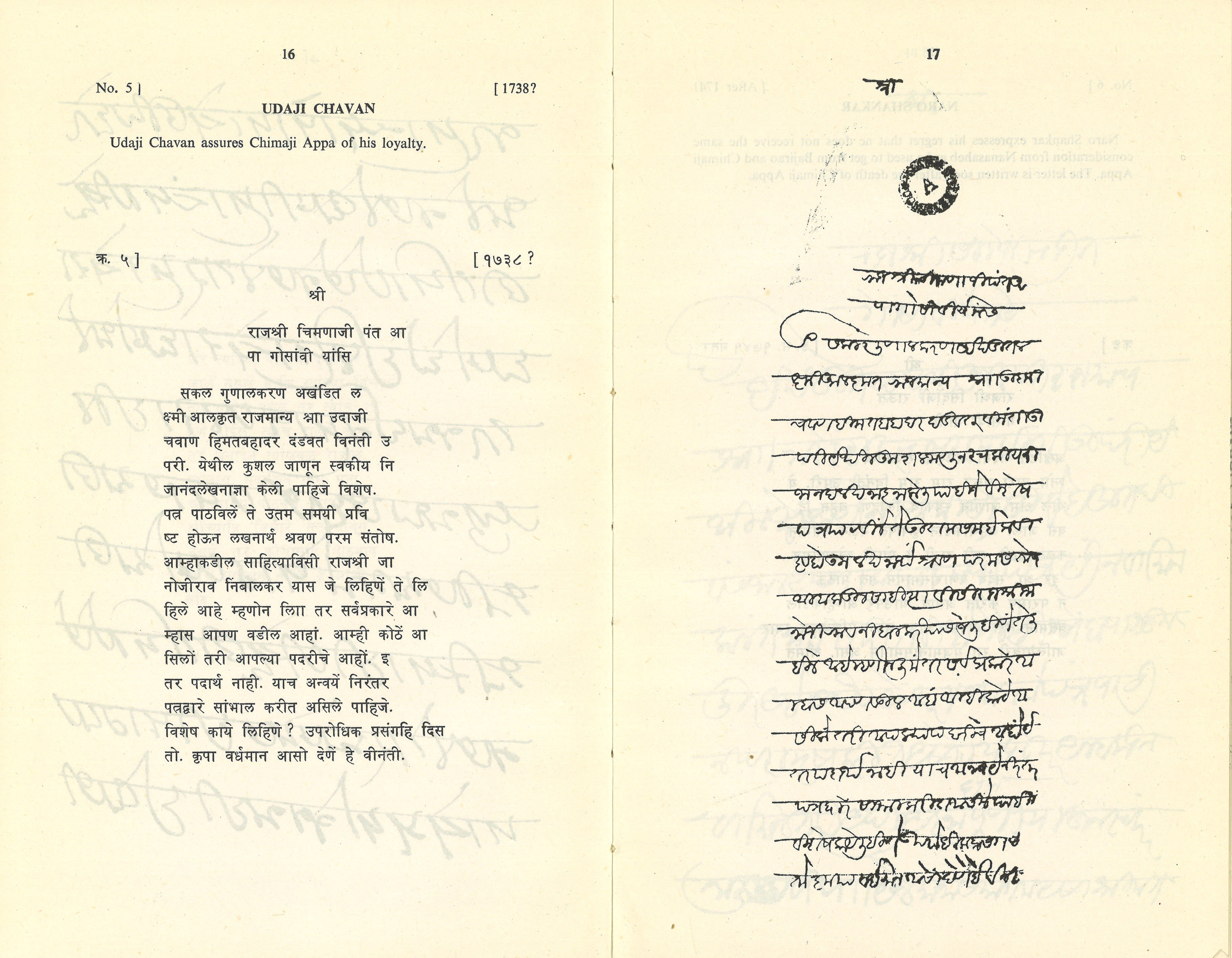 Pp. 16-17 of Illustrative Modi Documents, a specimen of Marathi Archival Papers and its transcription in Devanagari.