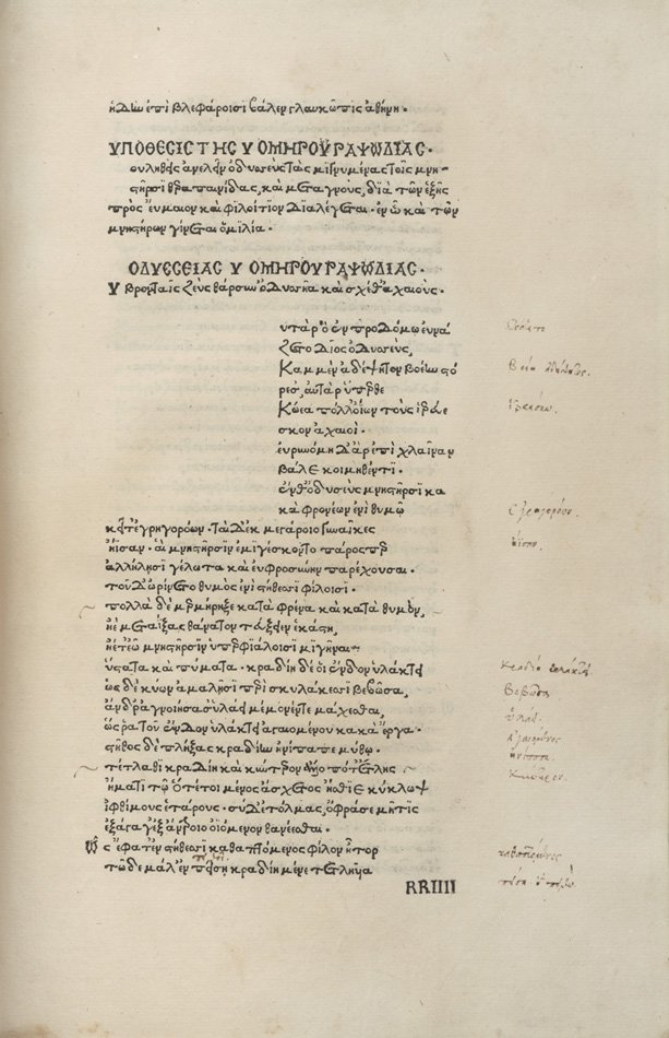 Page from the first edition of Homer