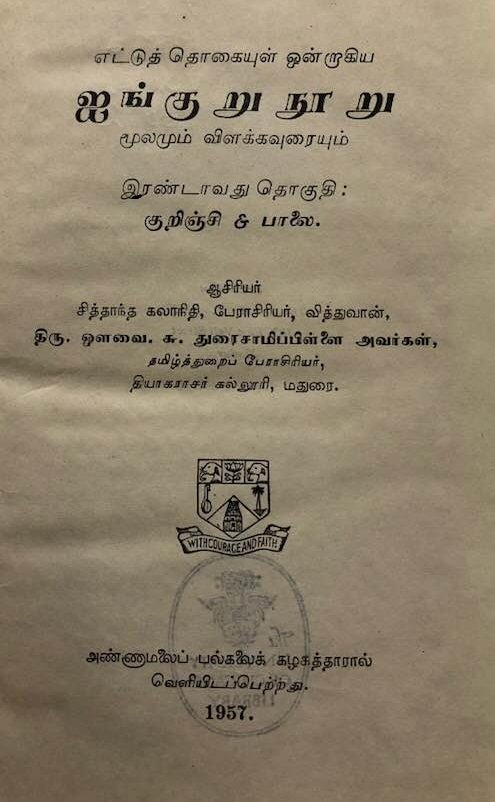 Title page (all text) of book Aiṅkur̲unūr̲u: Cĕn̲n̲ai: Ĕs. Rājam, 1957.