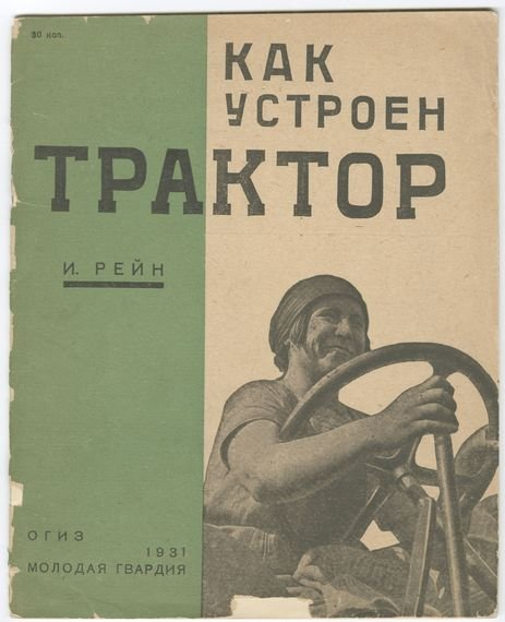 A female worker drives a tractor.