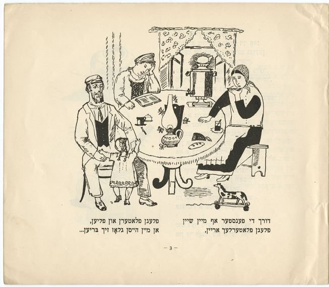 A Jewish family sits around a table, above Hebrew script.