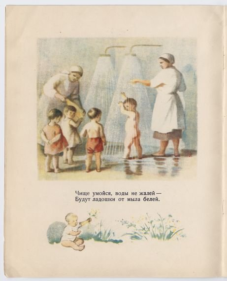 Nurses help children shower.