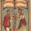 Rajasthani bir gathaem