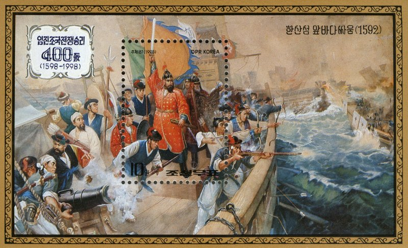 Stamp depicting the Battle of Hansan Island