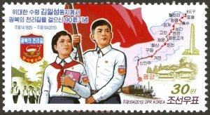 Stamp depicting the 90th anniversary of the One Thousand-ri Journey for national liberation
