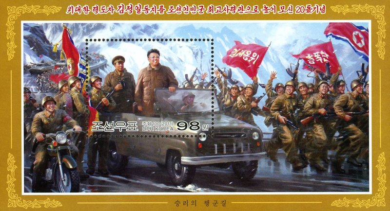 Stamp on the 20th anniversary commemoration of Great Leader Comrade Kim Jong-il's elevation to Supreme Commander of the Korean People's Army
