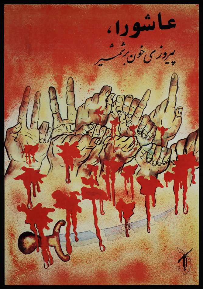 A New Battle Of Karbala The Graphics Of Revolution And