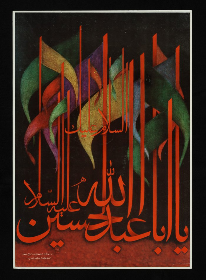 Red Supplication Calligraphy Ascending into Flag Banners