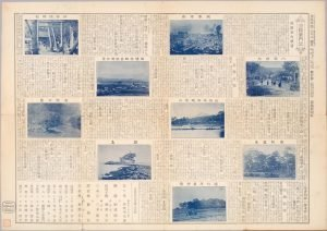 A faded, horizontally printed page with dense columns of Japanese written characters and eight small blue-toned landscape photographs.